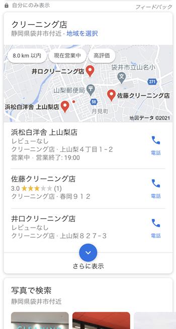 「近くのクリーニング店」検索結果1