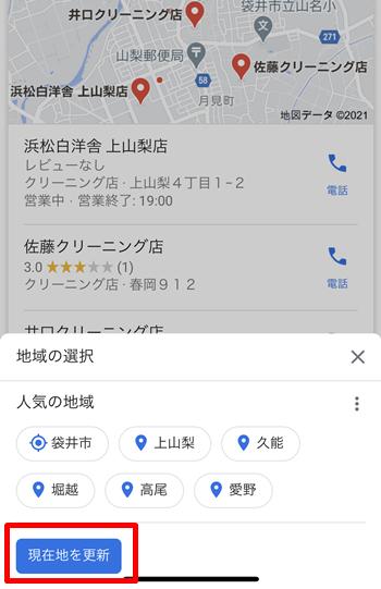 「近くのクリーニング店」検索結果2