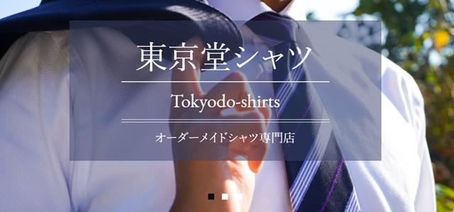 東京堂シャツ