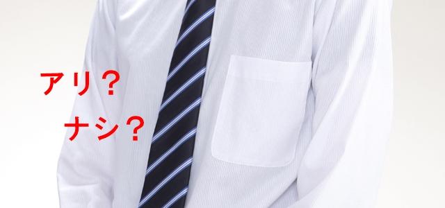 あなたはどっち派?オーダーシャツの胸ポケットの有りor無しについて