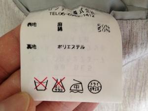 麻ジャケットの洗濯表示