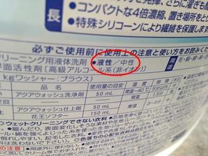 中性洗剤のラベル
