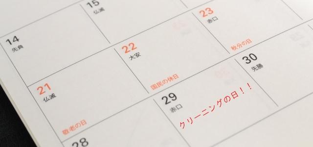 クリーニングの日を記載したカレンダー