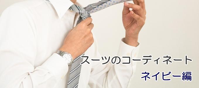 ネイビーのスーツのコーディネート