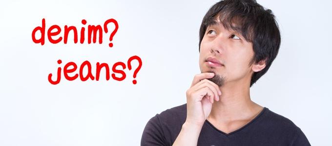 デニムとジーンズの違いについて考える男性