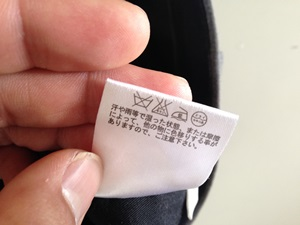 パンツの洗濯表示2