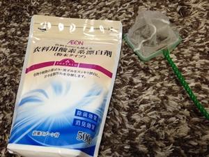 酸素系漂白剤と網
