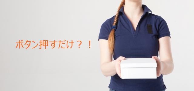 これからは洗剤切れの心配なし?!AmazonのDash Buttonが日本上陸!