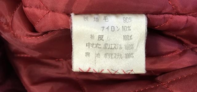 スタジャンの洗濯表示
